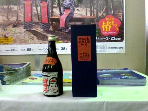 伊豆大島物産展2