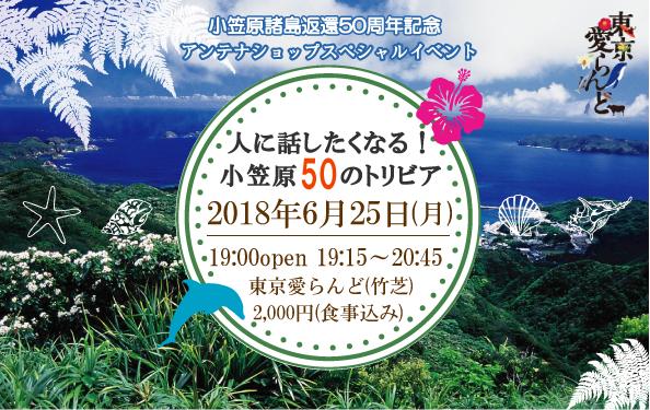 小笠原返還50年記念イベント開催しました!