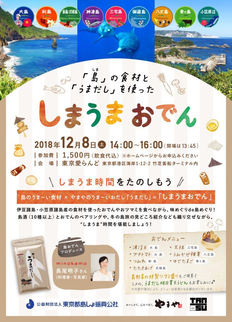 島の食材 × やまや「うまだし」『しまうまおでん』イベント開催!