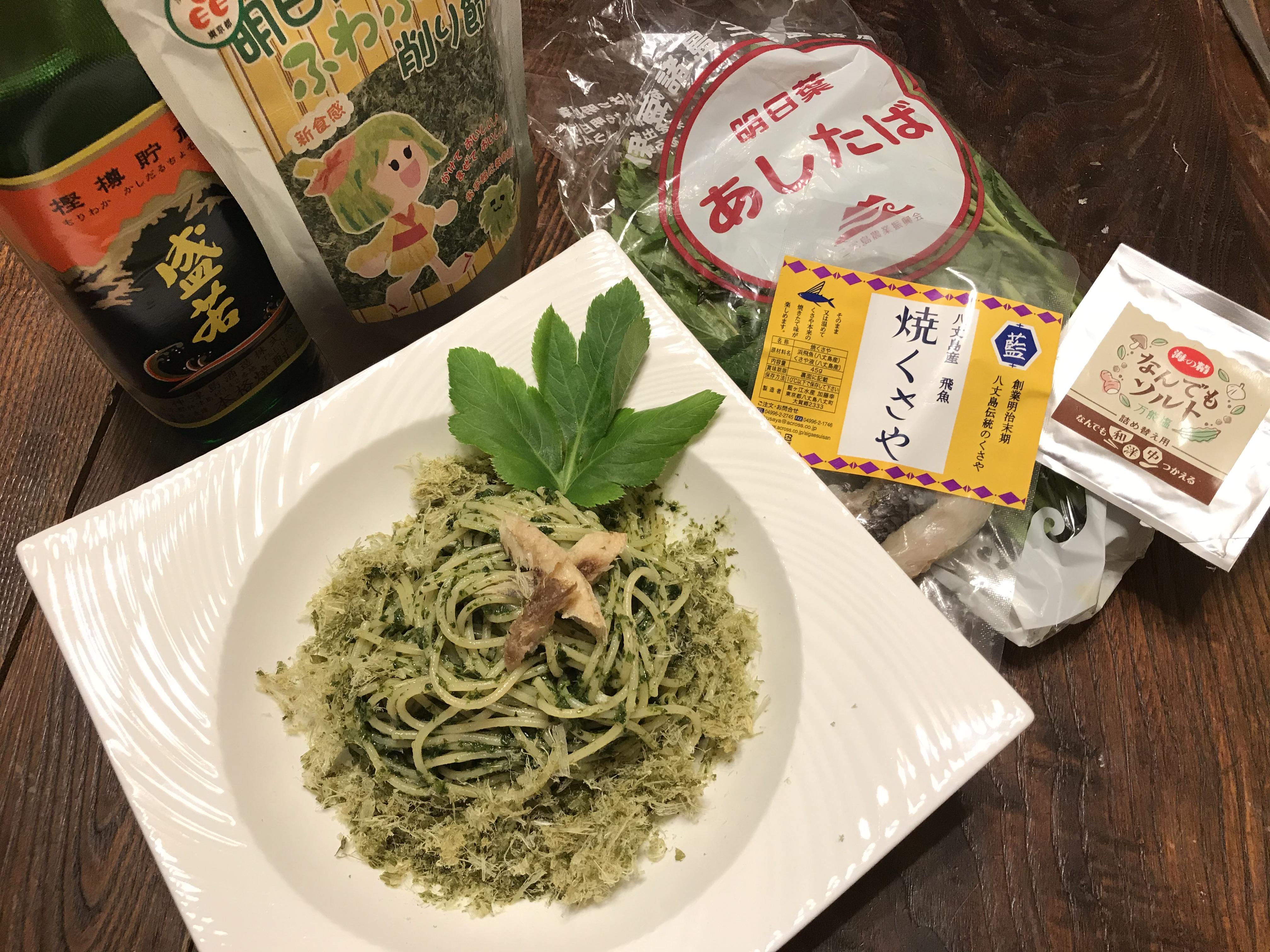 スパゲティ東京愛らんどアシタバ~ゼ