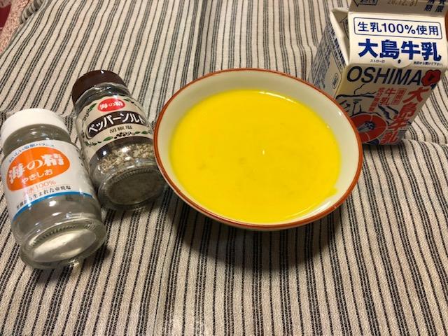 大島牛乳を使ったかぼちゃスープ