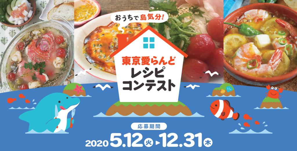 「東京愛らんどレシピコンテスト」入賞作品について